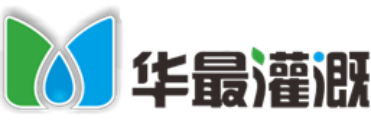 厦门华最灌溉设备科技有限公司